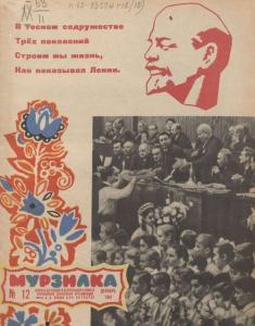 Мурзилка 1961 №12