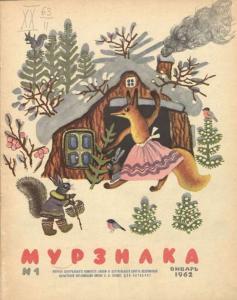 Мурзилка 1962 №01