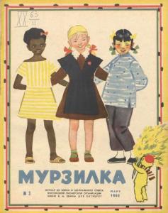 Мурзилка 1962 №03