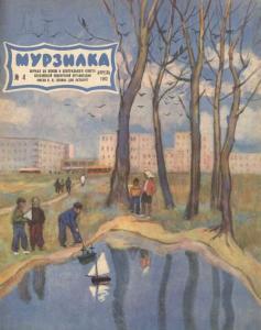 Мурзилка 1962 №04