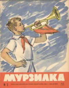 Мурзилка 1962 №05