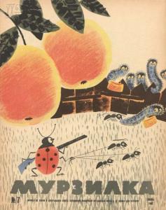 Мурзилка 1962 №07