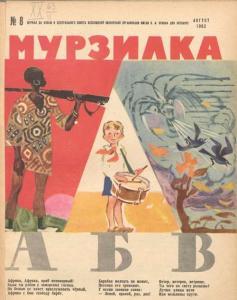 Мурзилка 1962 №08