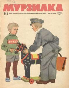 Мурзилка 1962 №09