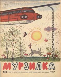 Мурзилка 1962 №10
