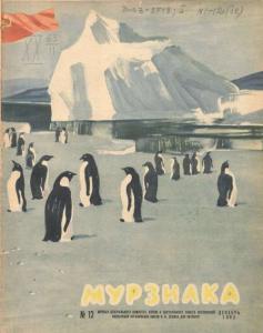 Мурзилка 1962 №12