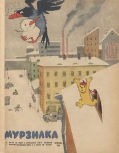 Мурзилка 1963 №02