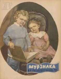 Мурзилка 1963 №04
