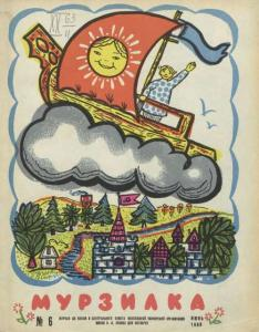 Мурзилка 1963 №06