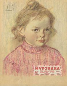 Мурзилка 1963 №07