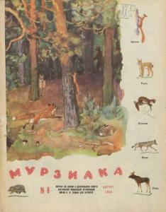 Мурзилка 1963 №08