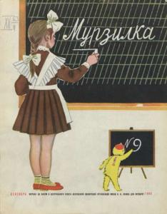 Мурзилка 1963 №09