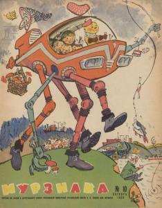 Мурзилка 1963 №10