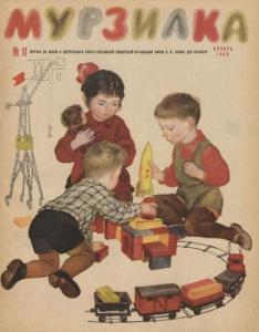 Мурзилка 1963 №11