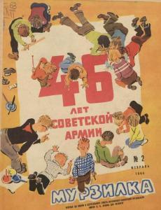 Мурзилка 1964 №02