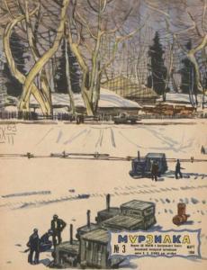 Мурзилка 1964 №03