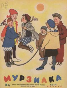Мурзилка 1964 №04