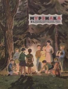 Мурзилка 1964 №06