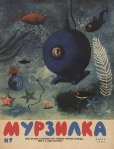 Мурзилка 1964 №07