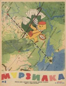 Мурзилка 1964 №08