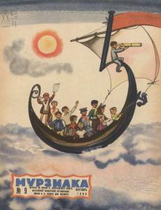 Мурзилка 1964 №09