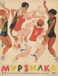 Мурзилка 1964 №10