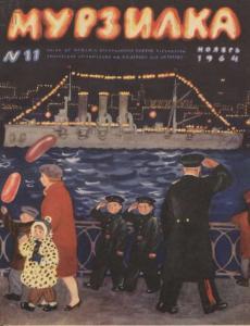 Мурзилка 1964 №11