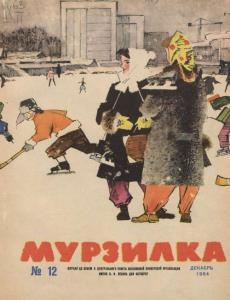 Мурзилка 1964 №12