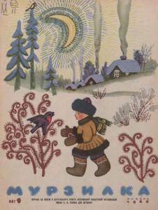 Мурзилка 1965 №01