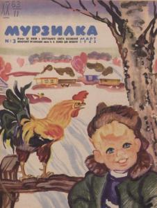 Мурзилка 1965 №03