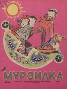 Мурзилка 1965 №04
