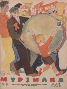 Мурзилка 1965 №05