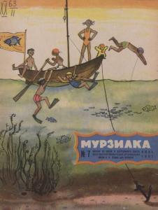 Мурзилка 1965 №07