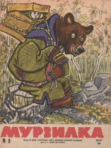 Мурзилка 1965 №08