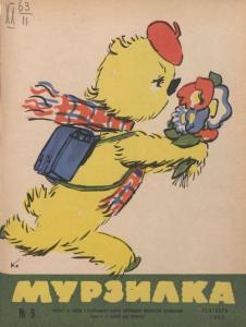 Мурзилка 1965 №09