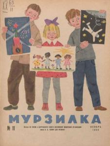 Мурзилка 1965 №11