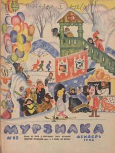 Мурзилка 1965 №12