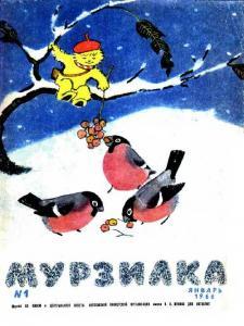 Мурзилка 1966 №01