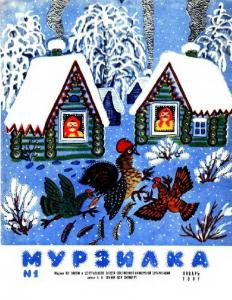 Мурзилка 1967 №01
