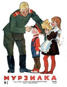 Мурзилка 1967 №02