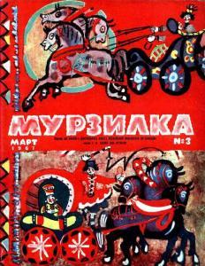 Мурзилка 1967 №03