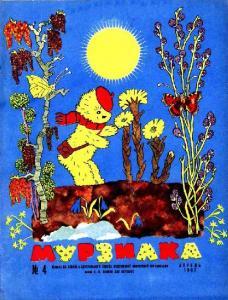 Мурзилка 1967 №04
