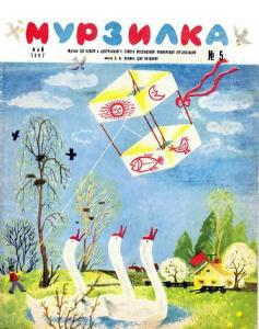 Мурзилка 1967 №05