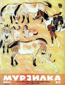 Мурзилка 1967 №06
