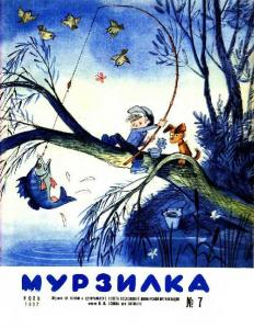 Мурзилка 1967 №07