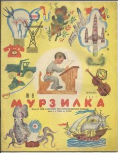 Мурзилка 1967 №09