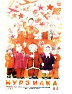 Мурзилка 1967 №10