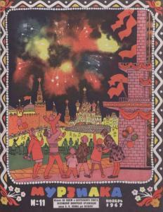 Мурзилка 1967 №11