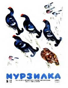 Мурзилка 1967 №12