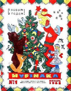 Мурзилка 1968 №01